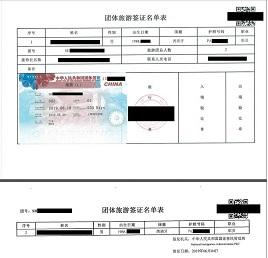 China Group Single Entry Visa (minimum 2 person, no need to mail your passport) Thumbnail